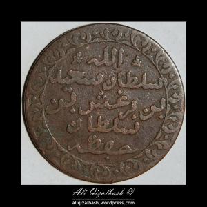 Zanzibar: Sultan Barghash Ibn Sa'Id - 1287 - 1306 AH (1870 - 1888 AD) - 1 Pysa 1299 AH (1881 AD) (obv.)
